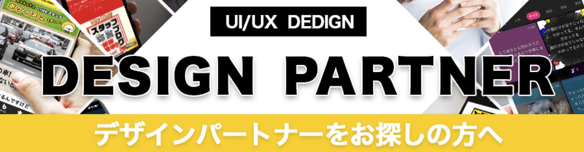 bravesoft UI/UXデザイン