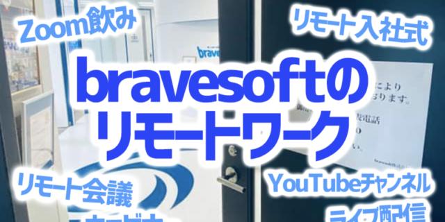 bravesoftのリモートワーク状況