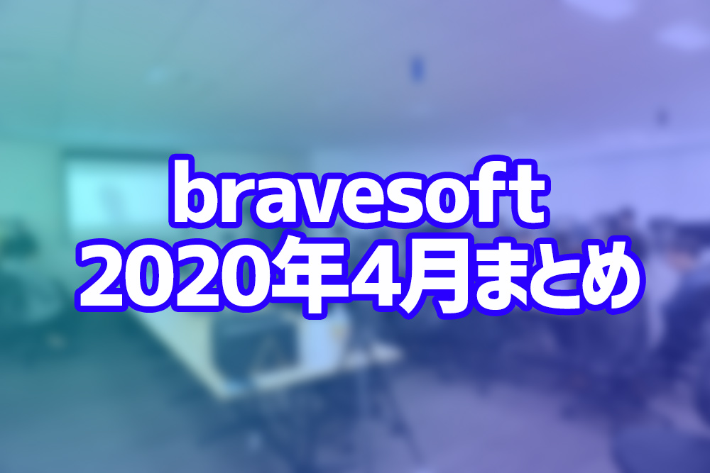 bravesoft2020年4月まとめ