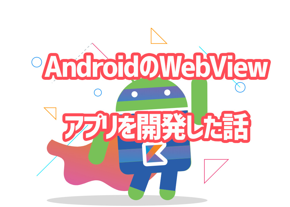 AndroidのWebView(ガワ)アプリの開発をした話