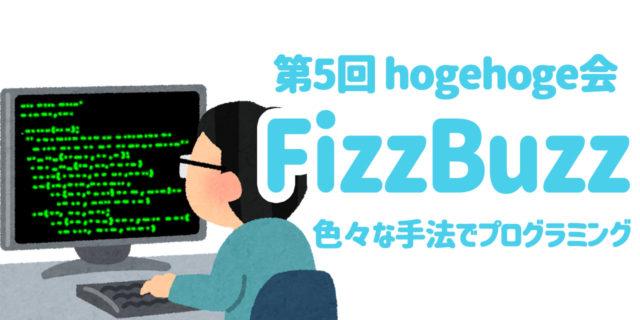 FizzBuzz問題をプログラミングしてみよう