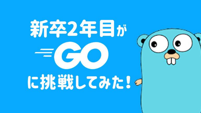 新卒2年目がGo言語に挑戦してみた!