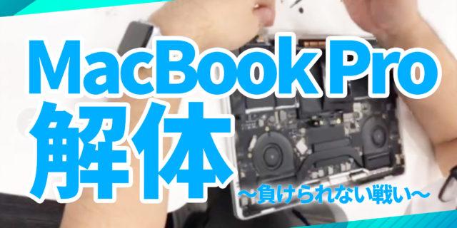 MacbookPro解体