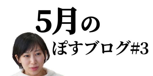 ぽすブログ#3
