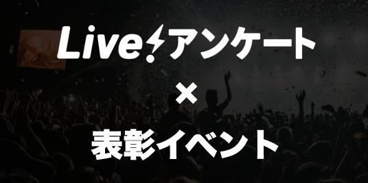 Live!アンケート✖️表彰イベント