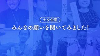 【七夕企画】みんなの願いを聞いてみました!