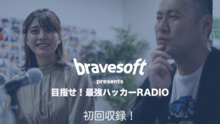bravesoft presents 『目指せ最強!ハッカーRADIO』初回収録を行いました!
