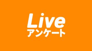 Live!アンケートを使ったイベントの段取りについて