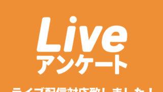 Live!アンケートがライブ配信に対応致しました!