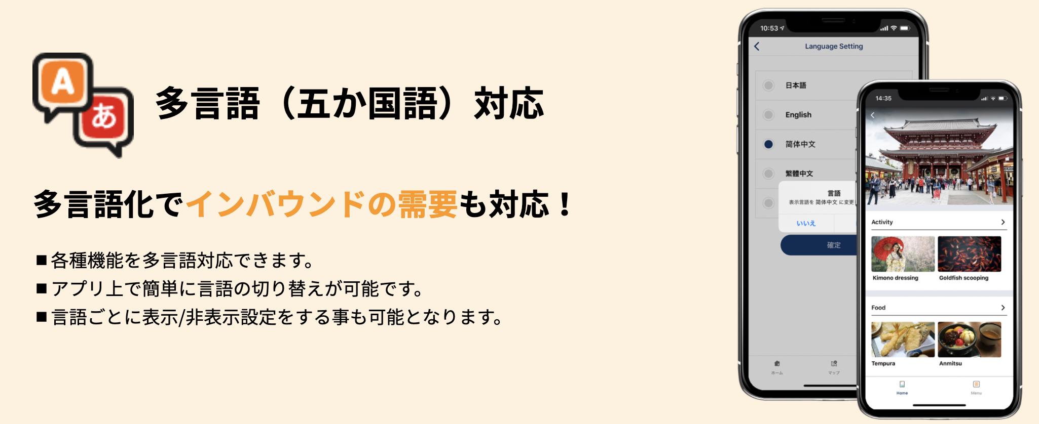 eventosで日本語・英語・中国語(簡体語・繁体語)・韓国語の5カ国の言語対応が可能です|bravesoft
