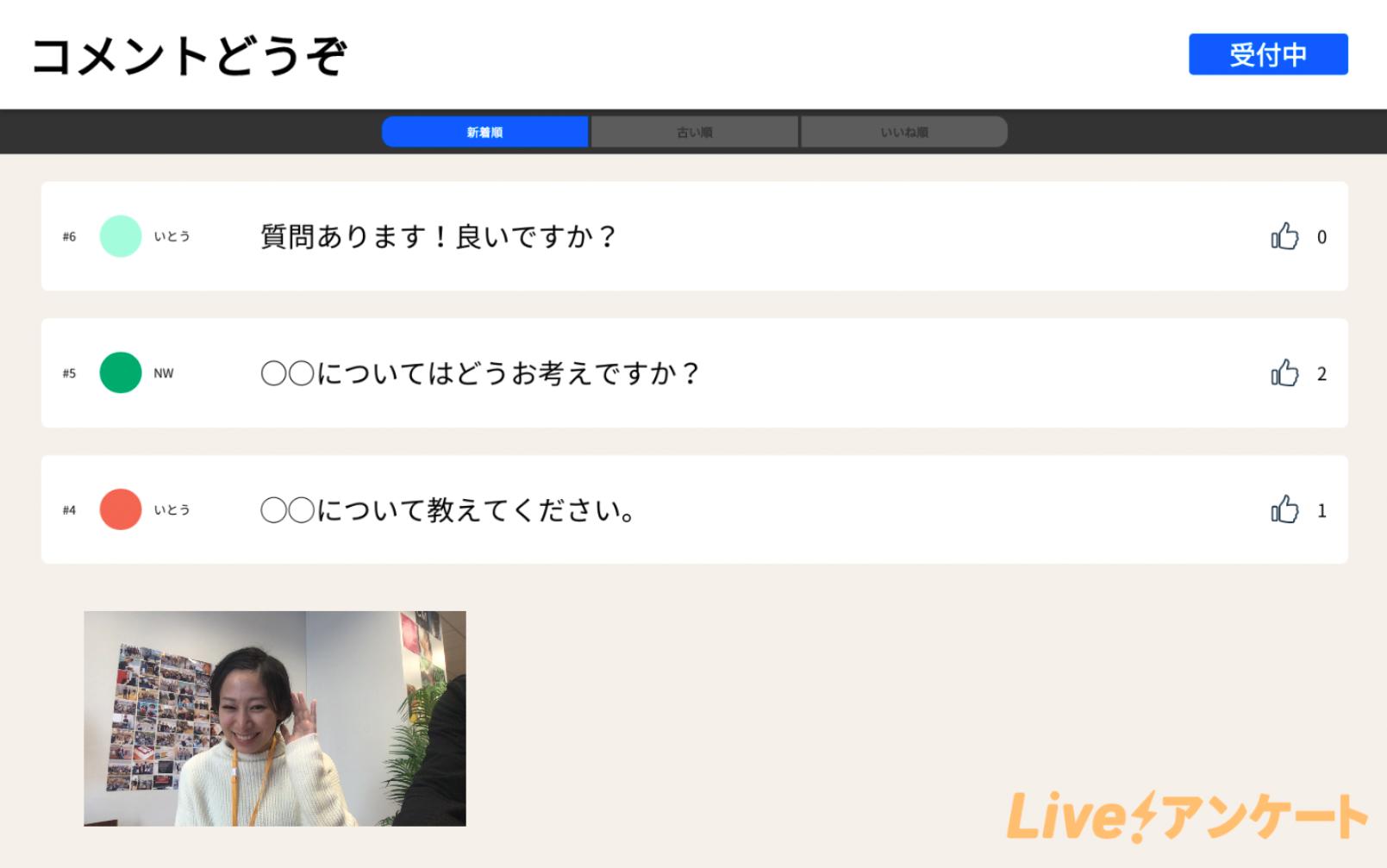 Live!アンケートパソコン画面1