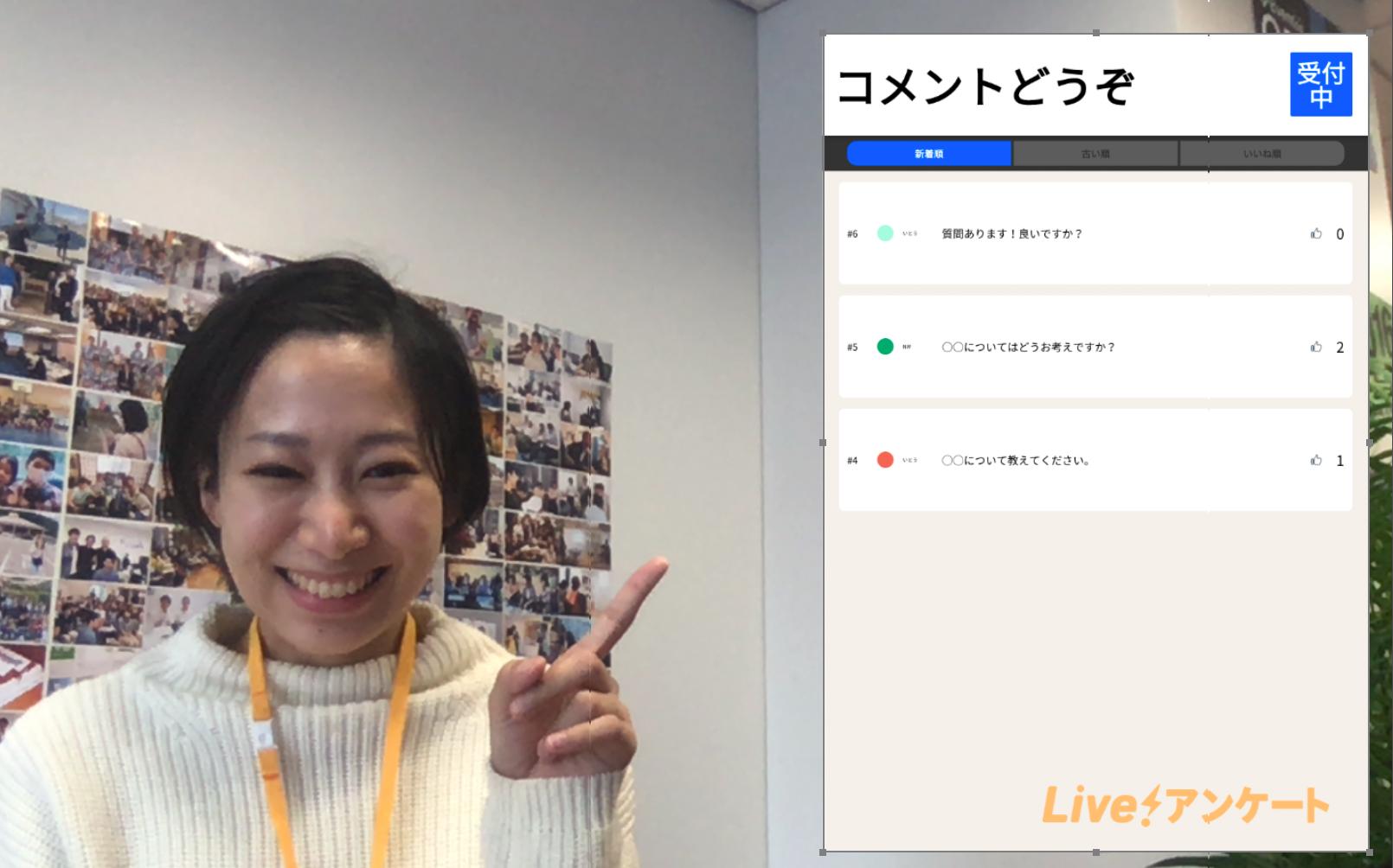 Live!アンケートパソコン画面2