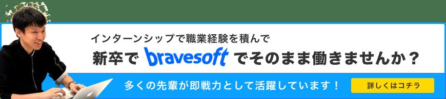 インターンシップで職業経験を積んで新卒でbravesoftでそのまま働きませんか?