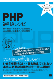 php-recipe