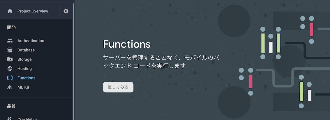 社内勉強会】Firebaseによるサーバレス開発(Cloud Functions