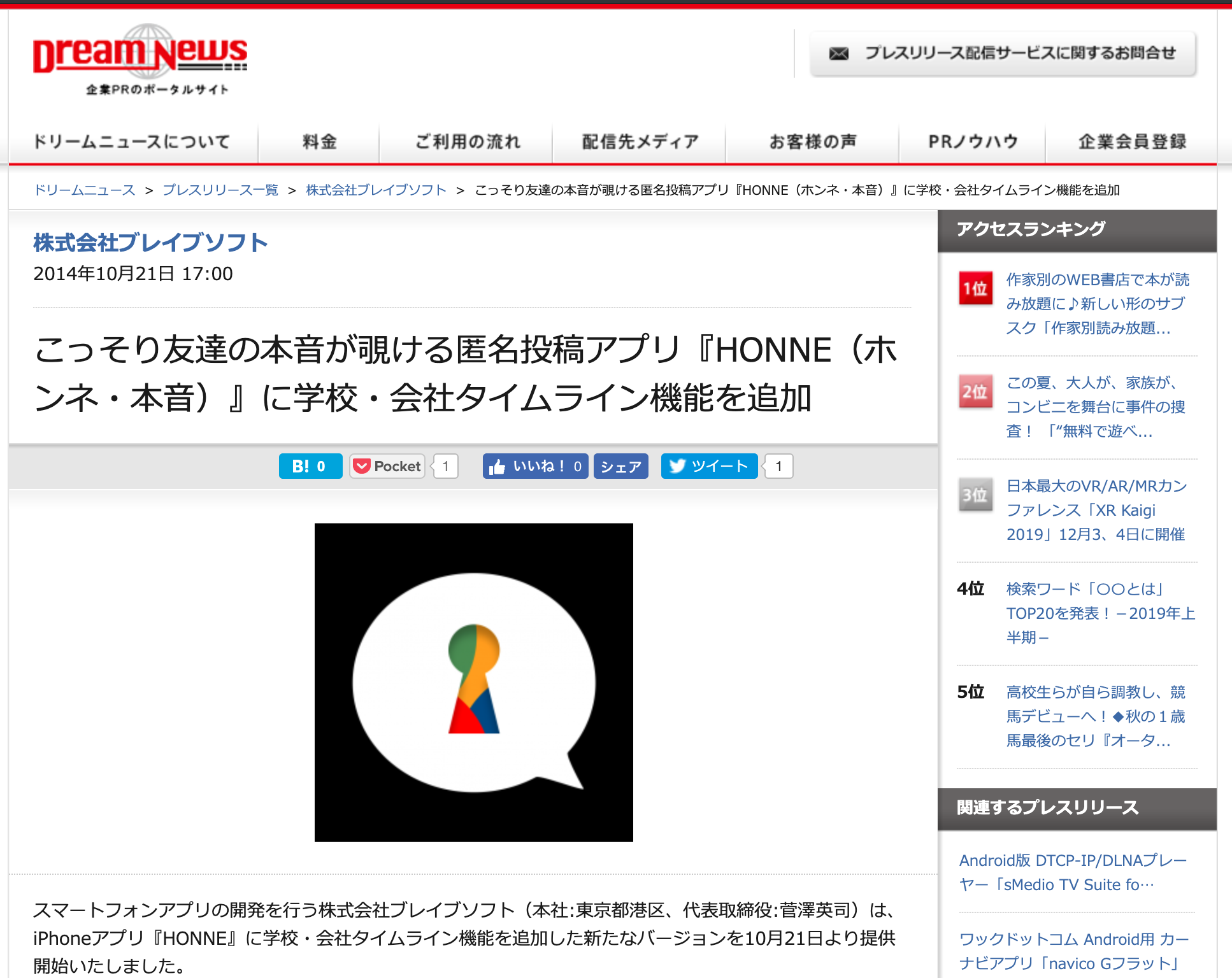 HONNE新機能をDreamNews様にご掲載いただく