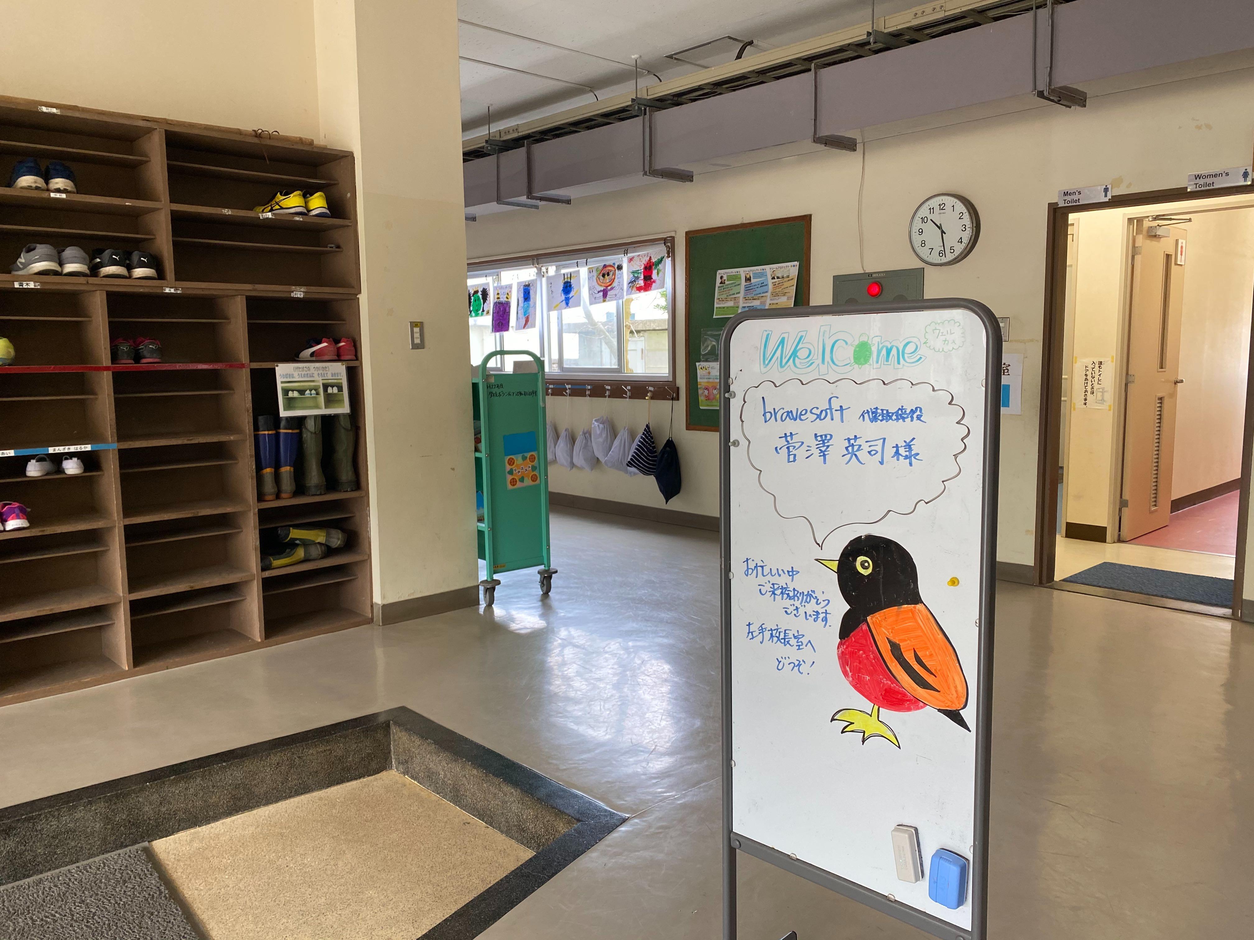 三宅島小学校のウェルカムボードで菅澤を歓迎|bravesoft