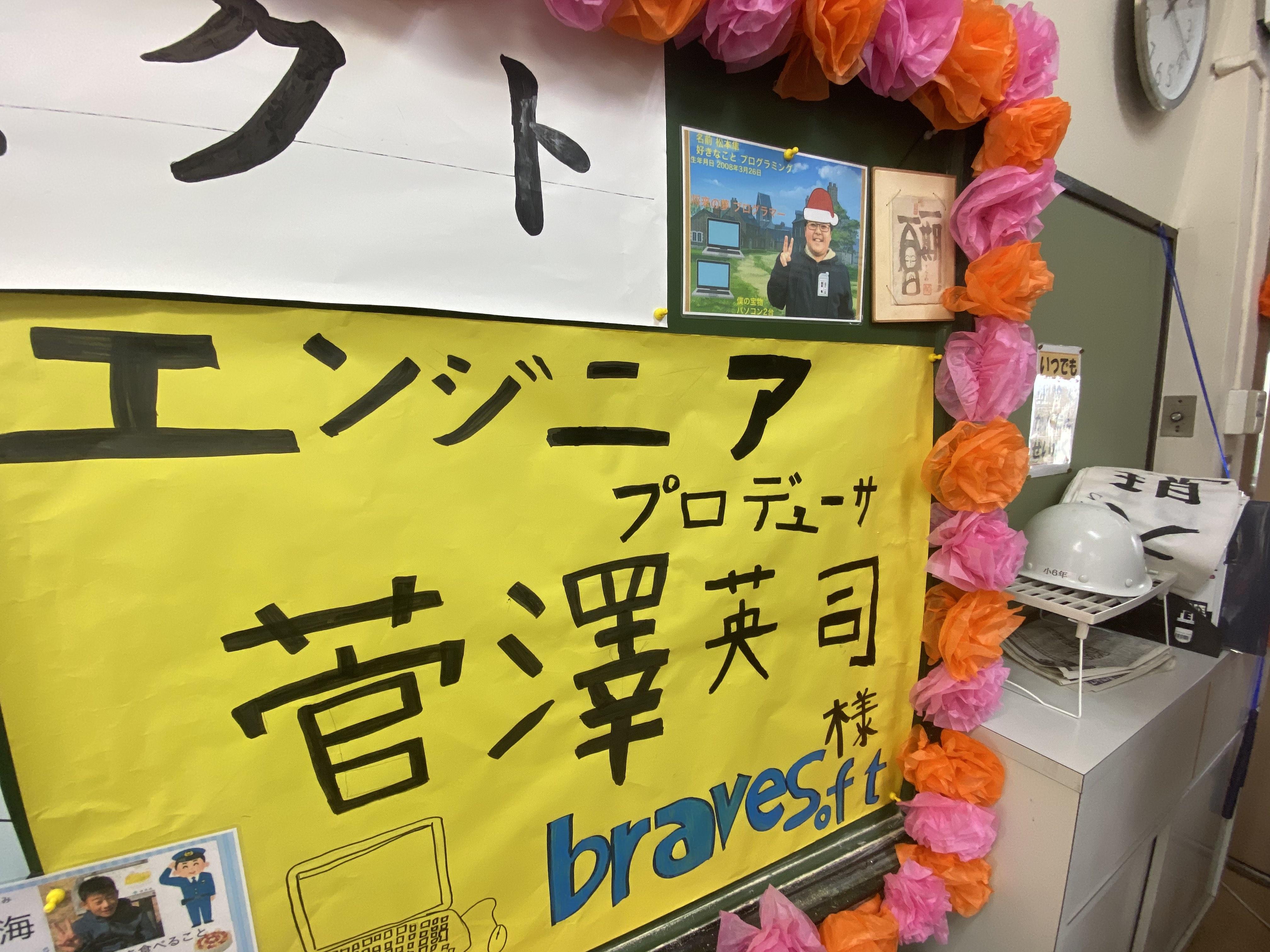ゲストとして菅澤英司の名前を大きく紹介して頂きました|bravesoft