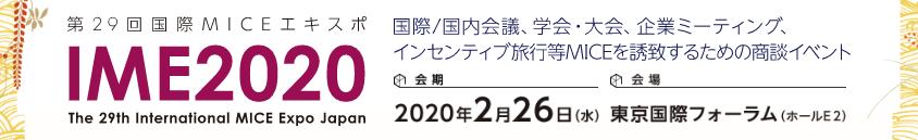 IME2020|bravesoft