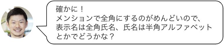 Slackのユーザー氏名/表示名の設定を分ける様に指示するbravesoft取締役清田