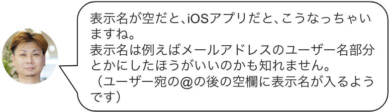 iOS版Slackアプリでは、ユーザー表示名が設定しないとメンションのレコメンドに名前が表示されないと気づいちゃった宙蔵
