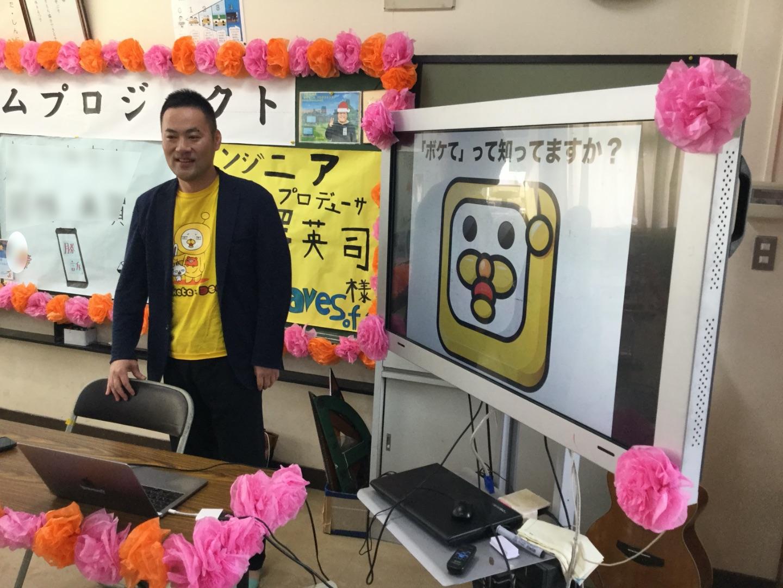 三宅島ドリームプロジェクトで子供達に話す菅澤英司2|bravesoft