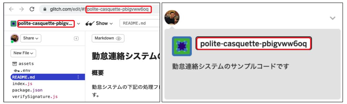 Glitchのプロジェクト名の例