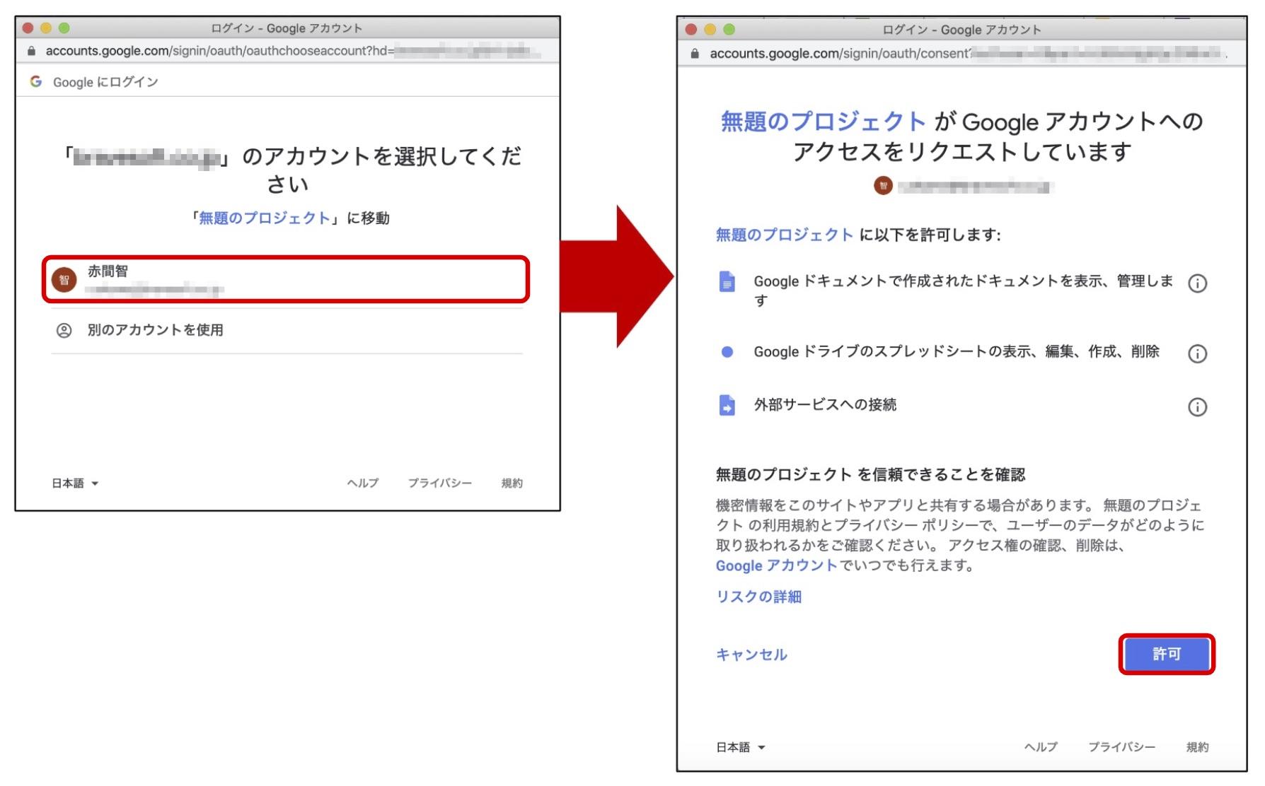 Google Apps ScriptにGoogleのデータへのアクセスを許可する設定