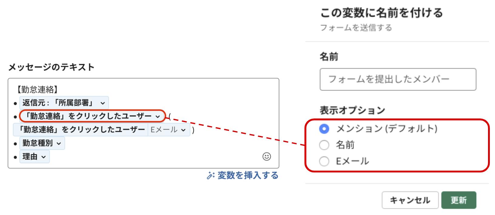 Slackワークフローでユーザーの表示名を投稿内容に設定できない画面のスクリーンショット