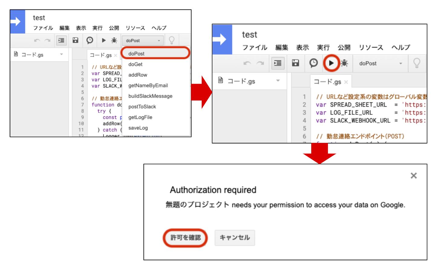doPost関数を一度実行し、Googleのデータへのアクセスの権限の許可を確認する