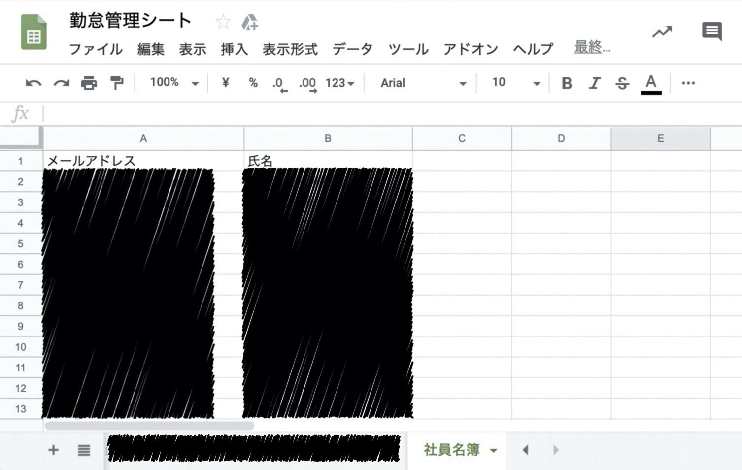 社員名簿シートのサンプル画像
