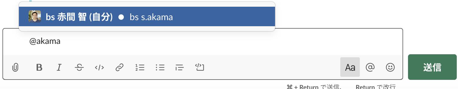 氏名・表示名を設定したら、@を入れた後に、氏名・表示名のどちらを入力してもメンション先がレコメンドされるようになった画面スクリーンショット