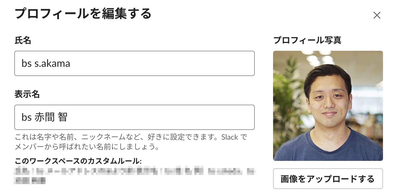 ユーザープロフィール設定画面で、実際に氏名・表示名を設定している例のスクリーンショット