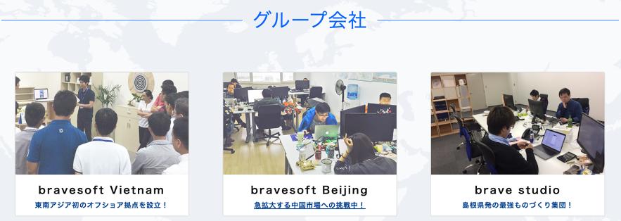 bravesoftのオフショア・ニアショア拠点|bravesoft