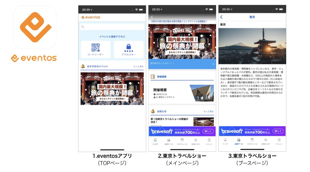 eventosアプリ