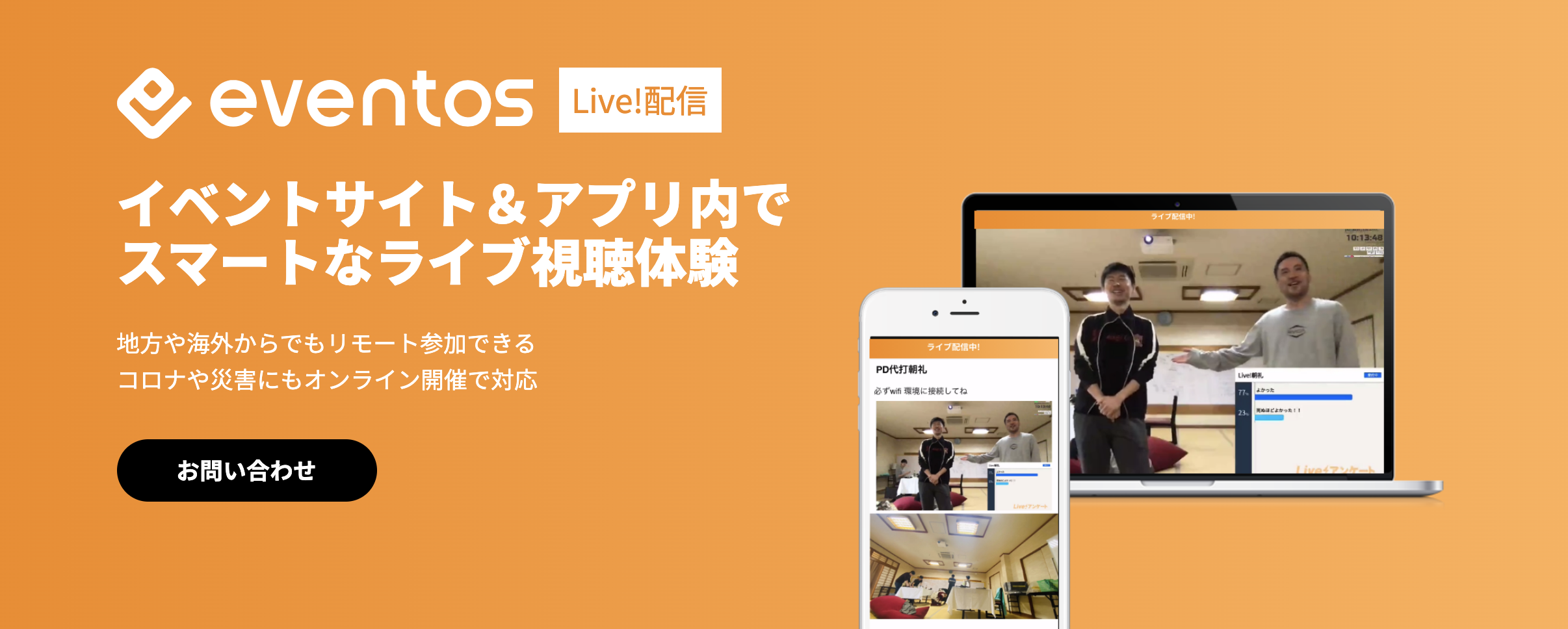 ライブ配信ができるeventosのLive!配信機能