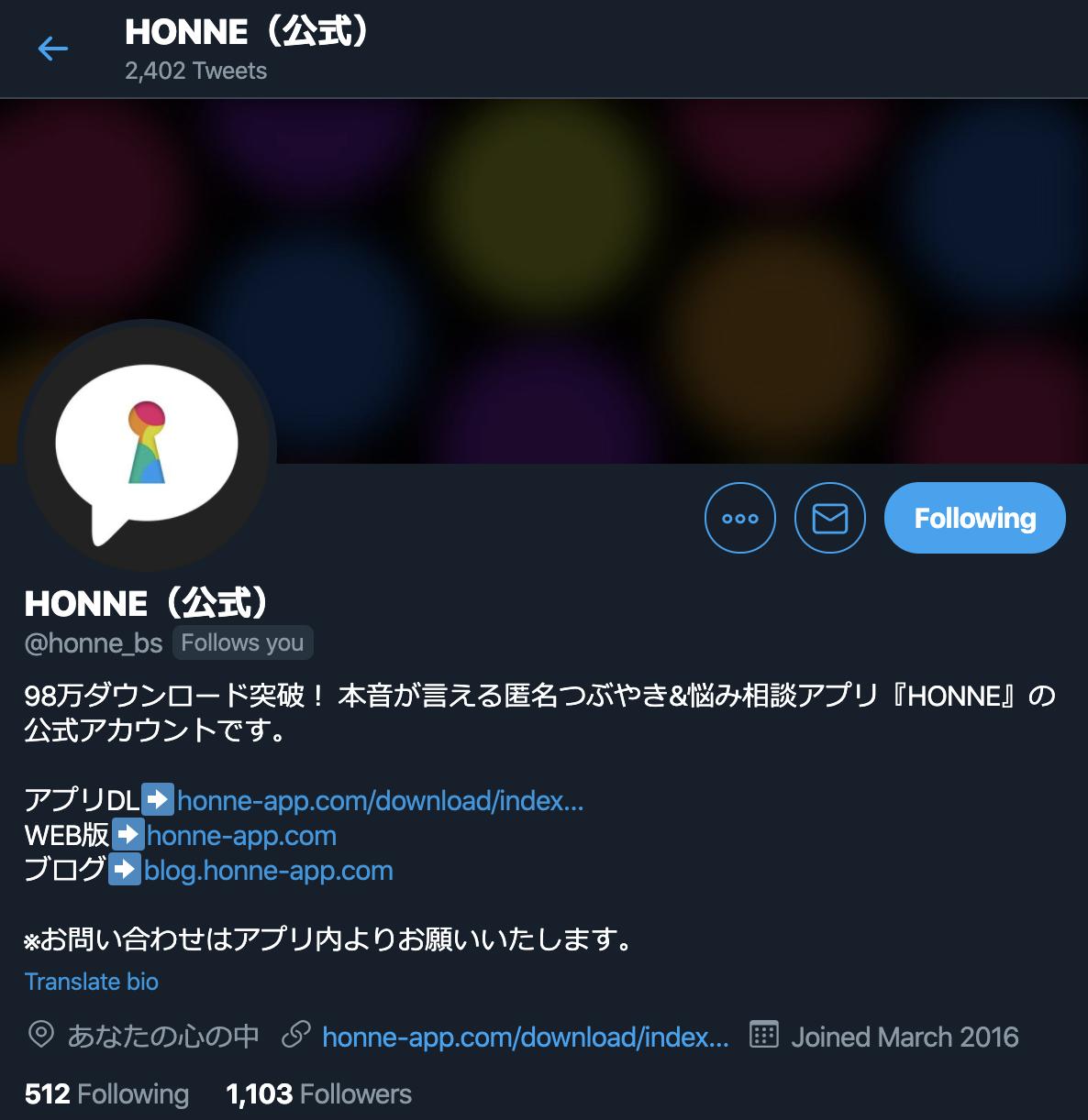 HONNE 公式Twitter画面