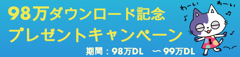 HONNE98万ダウンロードキャンペーン