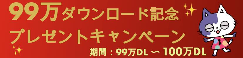 HONNE99万ダウンロード突破