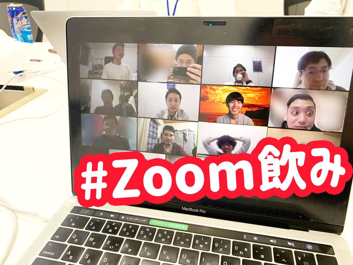 社内メンバーでZoom飲み
