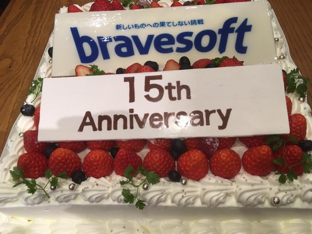 bravesoft15周年