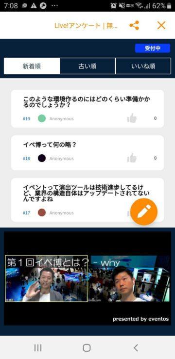 イベ博チャンネルにてライブ配信を視聴しつつ、リアルタイムにコメントを投稿できる