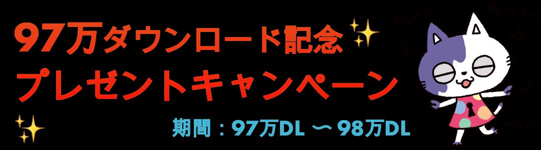 HONNE97万ダンロード