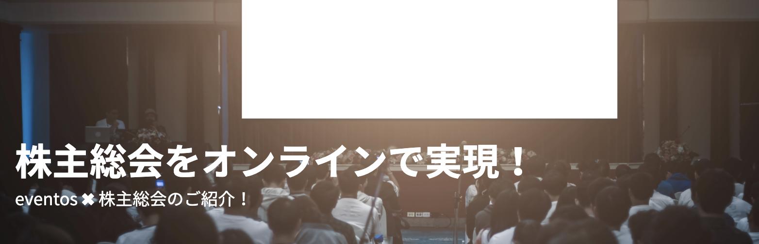 オンライン株主総会
