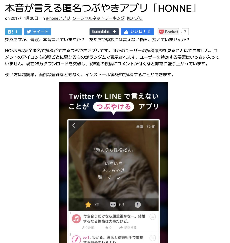 週刊アスキー様「iPhonePlus」にてご紹介