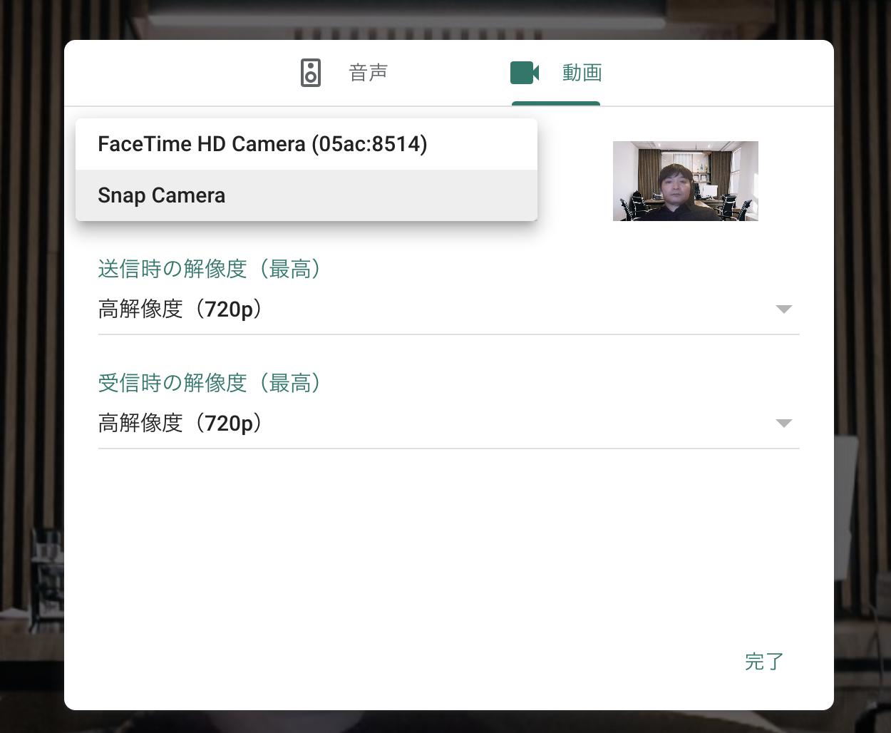 Google Meet Hangout設定