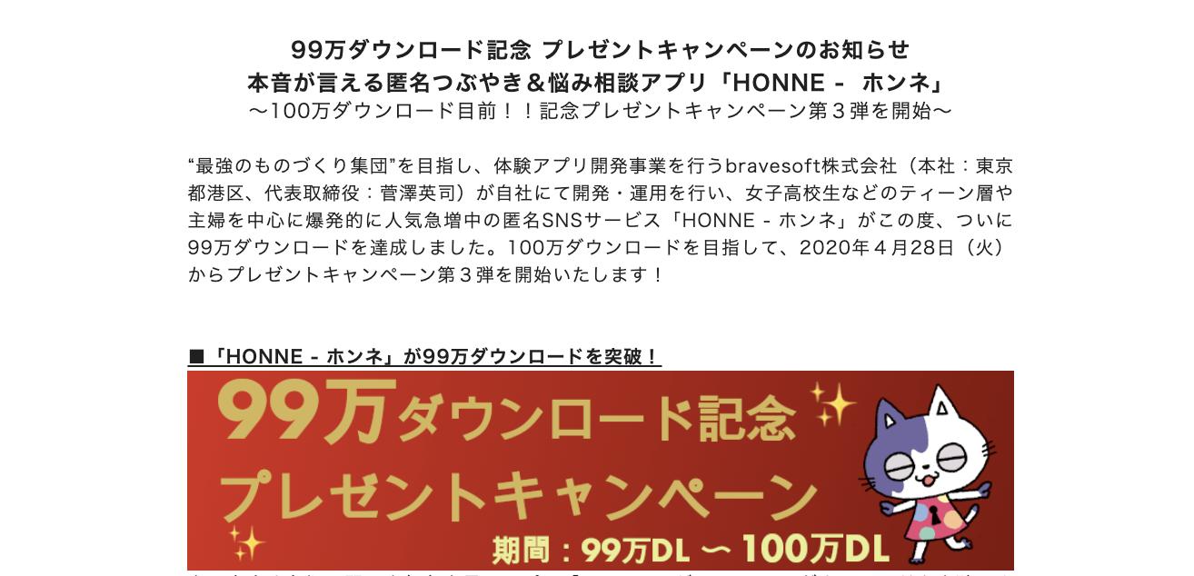 HONNE99万ダウンロード