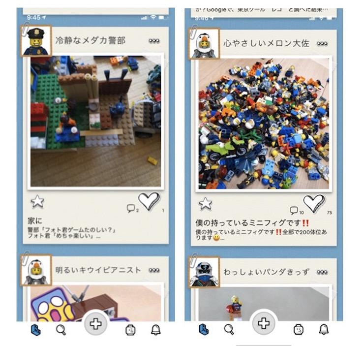 レゴライフのアプリ画面