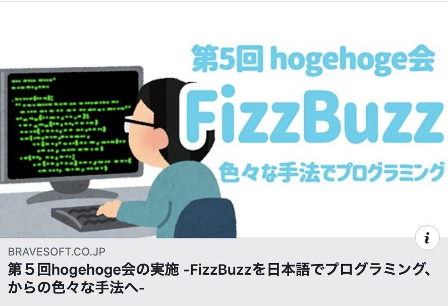 第5回hogehoge会FizzBuzz