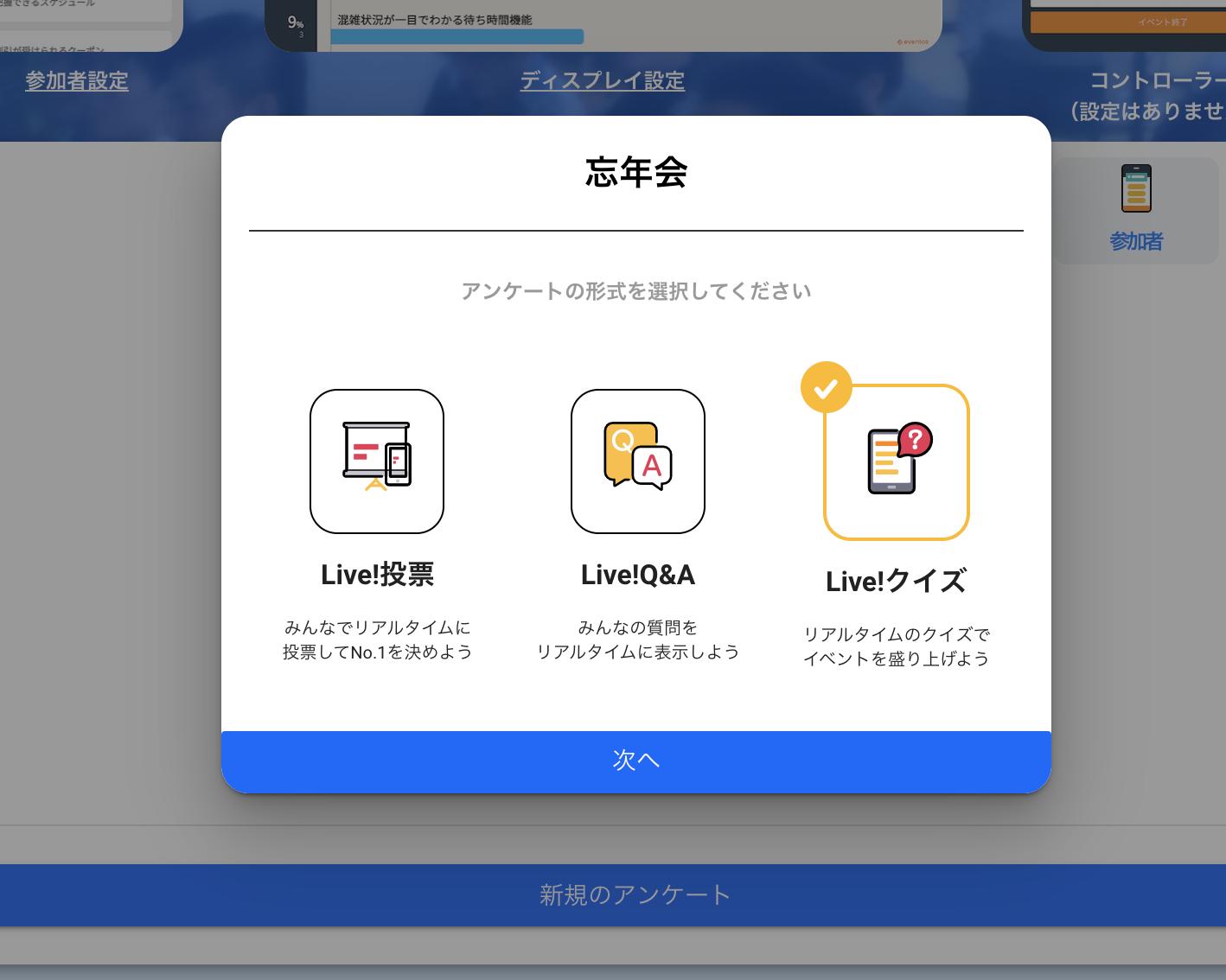Live!クイズ